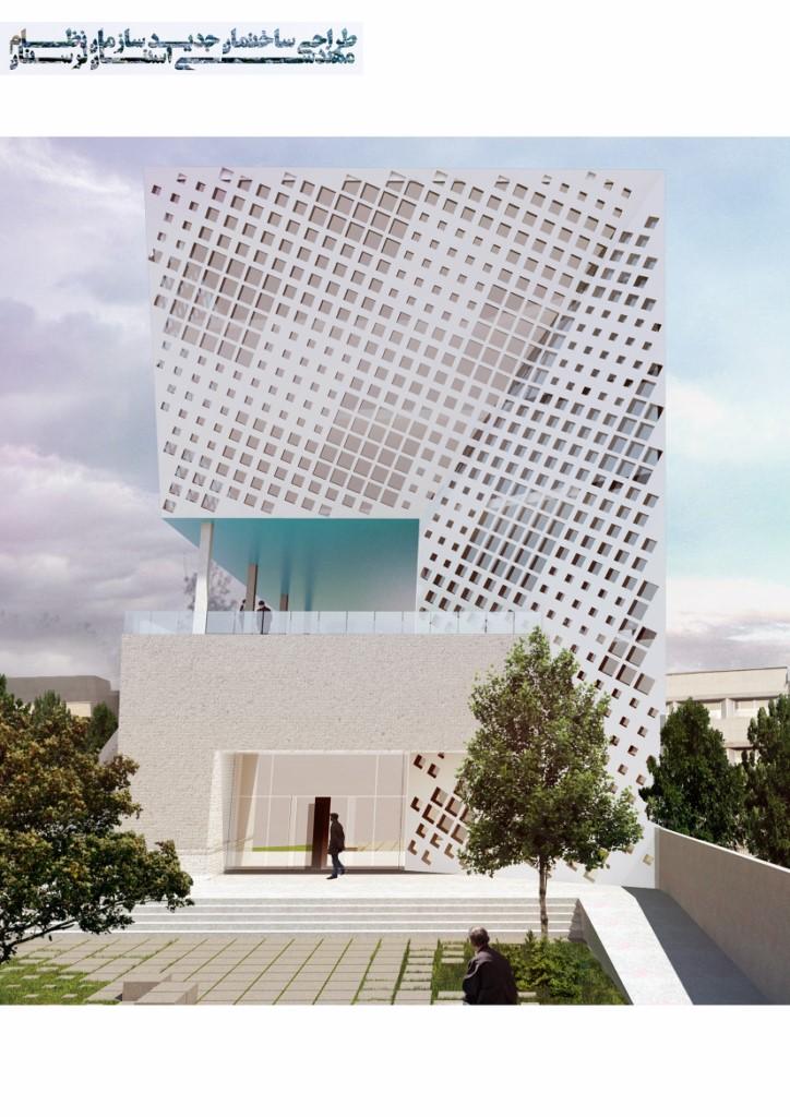 ساختمان نظام مهندسی لرستان